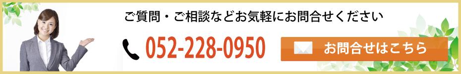 安倍芳孝税理士事務所052-228-0950